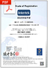 ISO9001, 2008 認証登録書